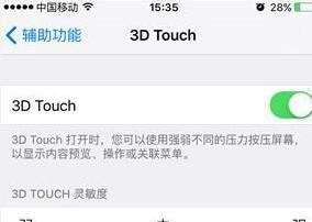 iPhone6s 3Dtouch失灵怎么办?