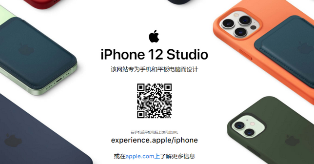 iPhone 12 Studio是什么