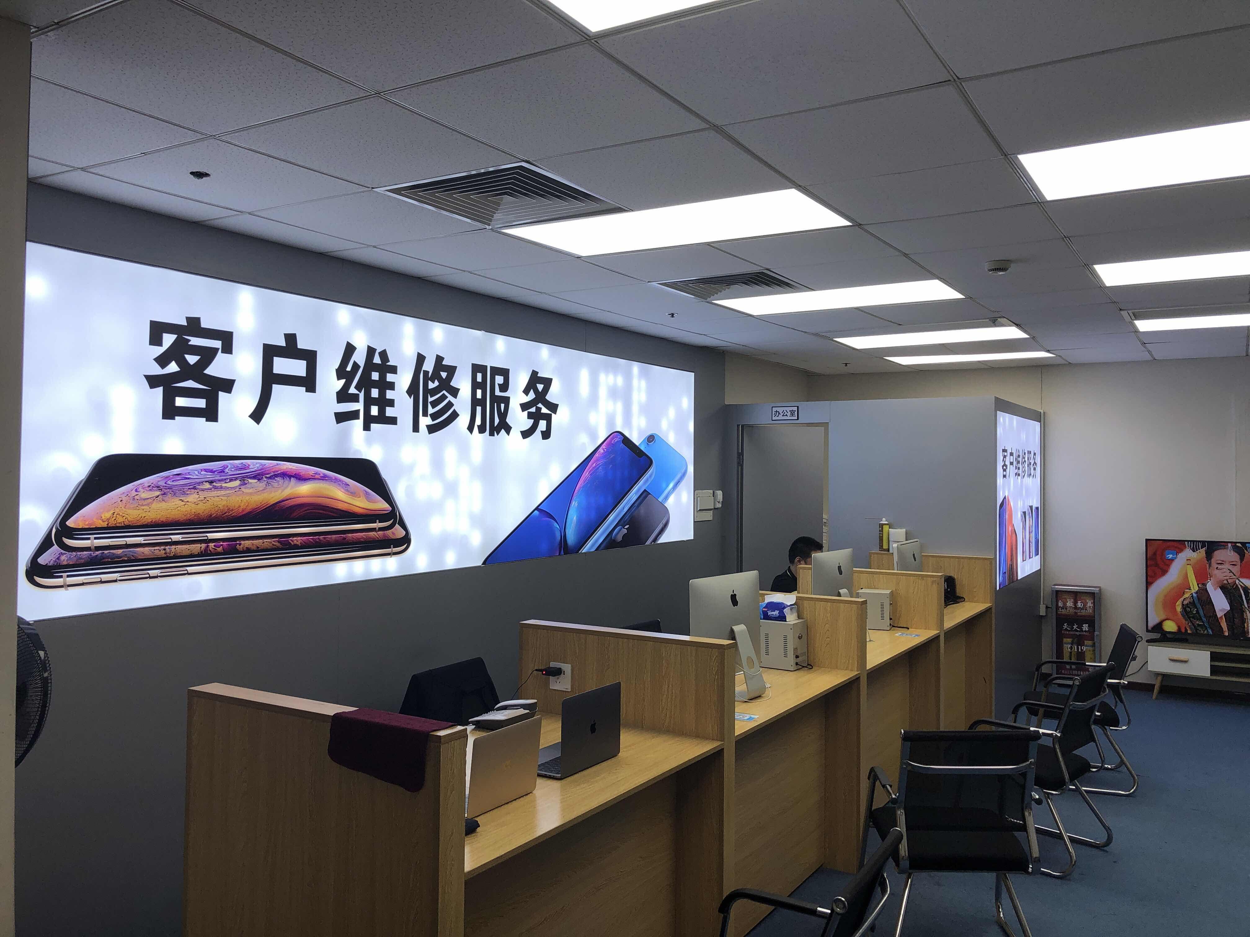 iphone售后维修